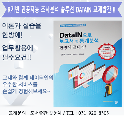 datain_book_popup_03.png